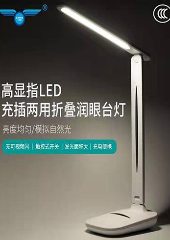 北京LED充电台灯